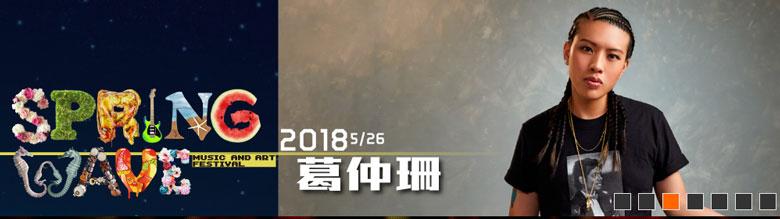 2018墾丁音樂季-墾丁春浪-Miss Ko 葛仲珊