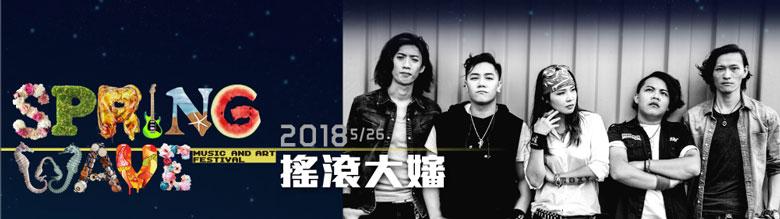 2018墾丁音樂季-墾丁春浪-搖滾大嬸 Auntie Roxy