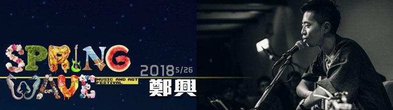 2018墾丁音樂季-墾丁春浪-鄭興