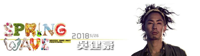 2018墾丁音樂季-墾丁春浪-吳建豪 Vanness Wu