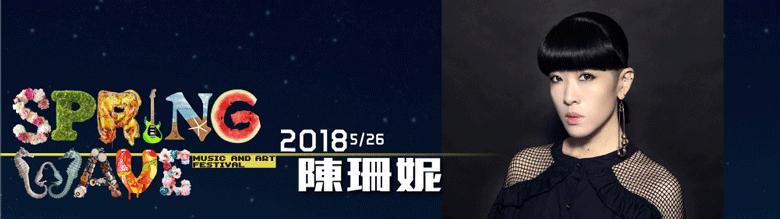 2018墾丁音樂節-墾丁春浪-陳珊妮